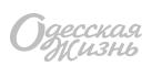 Одесская жизнь — новостной портал
